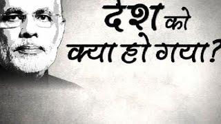 Big Debate: What has happened to India?