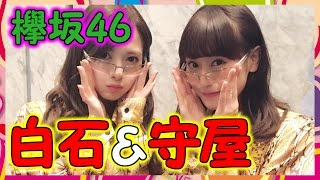 【欅坂46】乃木坂46 白石麻衣ブログに守屋茜が登場!あかねんのほうから...