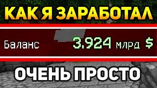 КАК Я ЗАРАБОТАЛ 3 920 000 000 ДОЛЛАРОВ В МАЙНКРАФТЕ? - Minecraft My Little Farm