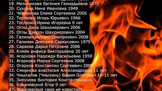 Списки погибших Надеюсь ваших близких обошло