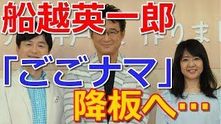 船越英一郎「ごごナマ」降板も…NHKが頭を悩ます10月問題 【関連動画】 ...