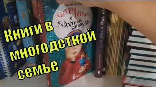 КНИЖНЫЙ шкаф многодетной семьи/Семья Фетистовых