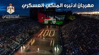 عاهل الأردن والملكة رانيا يحضران مهرجان أدنبره العسكري في اسكتلندا