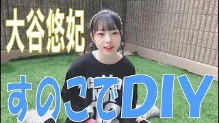 SKE48の「レッツ STAY HOME」 / 大谷悠妃 「すのこ」でDIY。(テレビ愛知・SKE48共同企画)