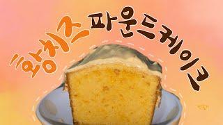 황치즈파운드케이크 만들기ㅣ홈베이킹ㅣ갬성 없음ㅣ현실 반영
