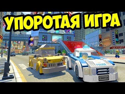 УПОРОТАЯ ИГРА - LEGO CITY UNDERCOVER