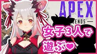 [LIVE] 【Apex Legends】女子3人でがんばるぞ~!【周防パトラ / ハニスト】
