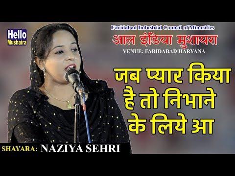 Naziya Sehri New Gazal | जब प्यार किया है तो निभाने के लिये आ | All India Mushaira Faridabad 2018