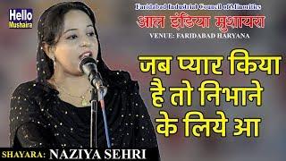Naziya Sehri New Gazal   जब प्यार किया है तो निभाने के लिये आ   All India Mushaira Faridabad 2018