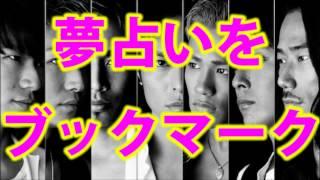 LDH 三代目 J Soul Brothers 【元カノ】今市隆二,登坂広臣「彼女との忘...