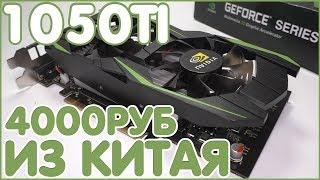 NVIDIA GeForce GTX 1050TI 4GB ЗА 4000 РУБЛЕЙ ИЗ КИТАЯ