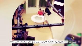Al jazeera Media Institute - Live Stream