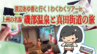 【わくわくツアー】磯部温泉と真田街道の旅【日東観光】