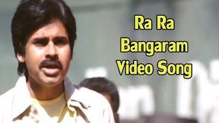 Bangaram Movie | Ra Ra Bangaram Video Song | Pawan Kalyan,Meera Chopra & Reema Sen