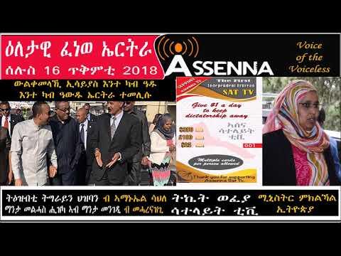 VOICE OF ASSENNA: ኢሳይያስ እንተ ካብ ዓዱ እንተ ካብ ዓውዱ ተመሊሱ - ትግራይን ህዝባን  - Tuesday, Oct 16, 2018