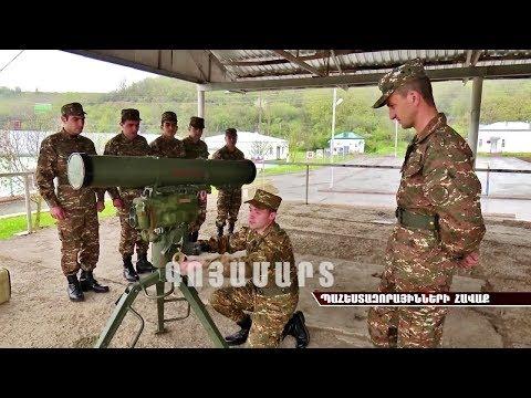 Армия Обороны Нагорного Карабаха.Резервисты/Nagorno-Karabakh Defense Army.The Reservists