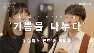 Media worthking - '기쁨을 나누다' - 워십퍼스 밴드 & 최낙승 목사님