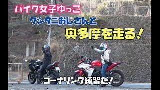 【バイク女子】#4  クシタニおじさんと奥多摩を走る!の巻【YZF−R3/CB400SB】