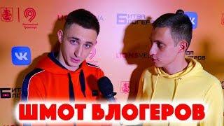 Сколько стоит шмот блогеров? Литвин, Соболев, Амиран, Портнягин, Кулик, Серго и Музыка, Туки Тук!