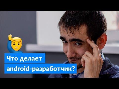 🤔 Чем занимаются Android-разработчики компании Blogman?