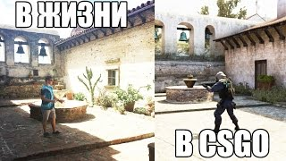 5 КСГО КАРТ В РЕАЛЬНОЙ ЖИЗНИ! CS:GO МАПЫ В НАСТОЯЩЕЙ ЖИЗНИ! / 5 CSGO maps in real life(КАНАЛ ФРАЯ - http://www.youtube.com/user/FRYru ⇒·····················▷ ⇒Twitch - https://www.twitch.tv/mrtwster ⇒VK ..., 2016-04-09T12:45:17.000Z)