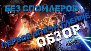 Звёздные войны 8: Последние джедаи - Первое впечатление