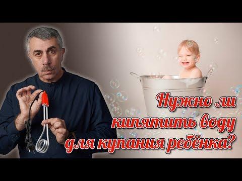 Нужно ли кипятить воду для купания ребенка? - Доктор Комаровский