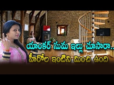 Anchor Suma House in Hyderabad is Mind Blowing | Latest Telugu Cinema Updates