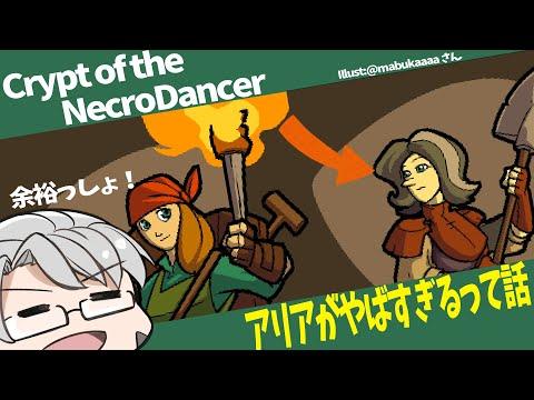 【Crypt of the NecroDancer】アリアヤバいってぇ!!!!!【アルランディス/ホロスターズ】