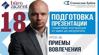 Подготовка презентации Станислав Зубов   Урок 18
