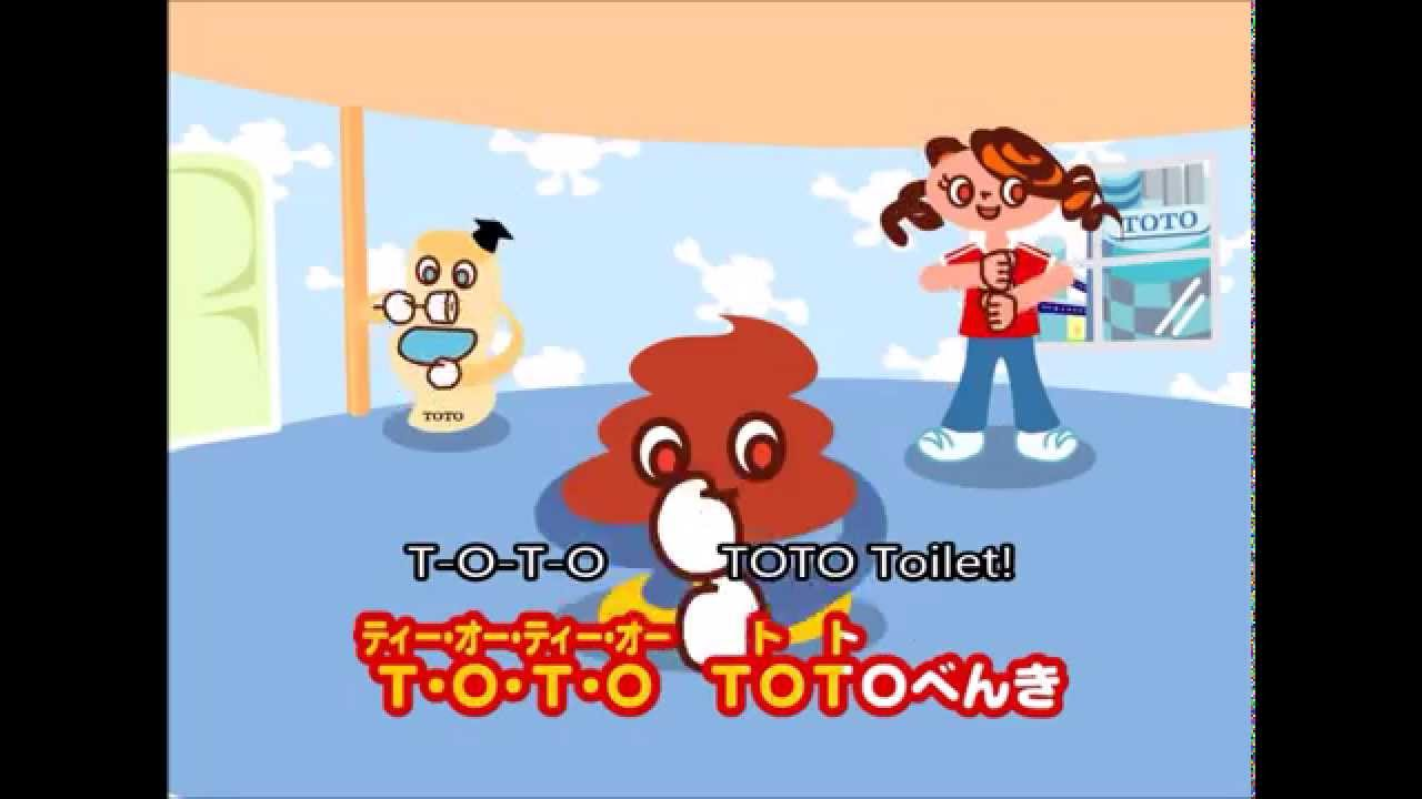 Toto Toilet Song with English Subtitles! - YouTube