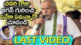 Ex Minister YS Vivekanada Reddy Last Speech | YSR Brother | Media Masters
