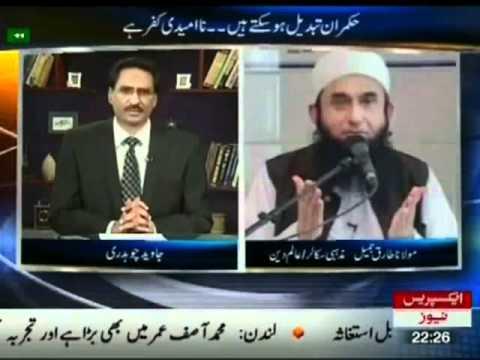 Maulana Tariq Jameel Javed Chaudhry Quality Video(complete program) Kal Tak Express News 24 Oct 2011