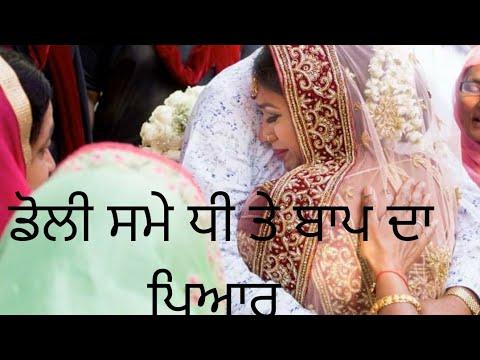Emotional Doli   Vidai Moments   Indian Punjabi Wedding   Punjabi Doli Bidai   Doli Wedding   Giddha