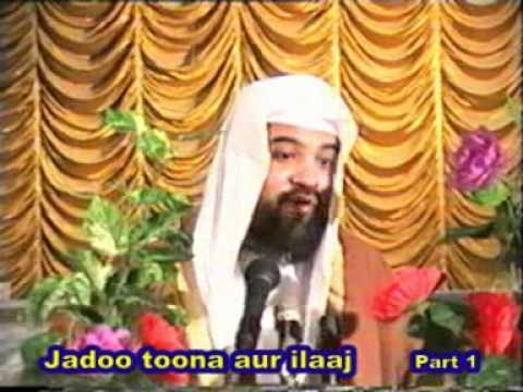 Jadoo Tona Aur Uska Elaj By Shk Meraj Rabbani 1 / 6