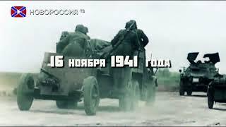 Русские Идут! ПОДВИГ ПАНФИЛОВЦЕВ
