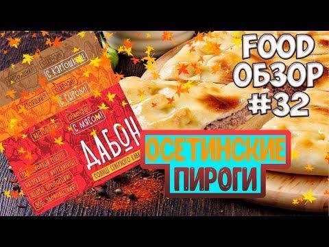 FOOD ОБЗОР #32 Пробуем Осетинские пироги ТМ Дабон, крафт, вкусно, прямиком из Осетии