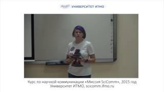 Ресурсы и технологии научной коммуникации. Ольга Добровидова