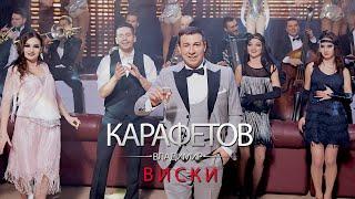 Владимир Карафетов - Виски (18+)