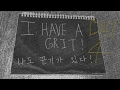 I have a GRIT! (나도 끈기가 있다!) - Let's stay focused for 1 hour  (한 시간 동안 집중하기) - Day 4 (사일째)