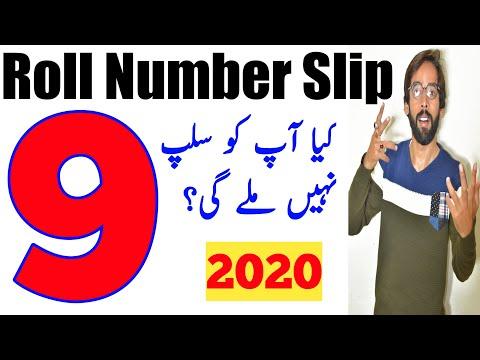 Matric Roll No Slip 2020 - 9th Class Roll No Slip 2020 - 10th Class Roll No Slip 2020 - Roll No Slip