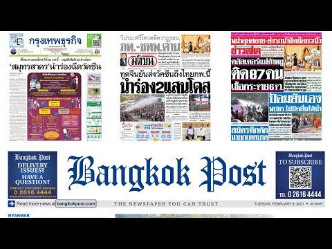 Live อ่านข่าว หนังสือพิมพ์ กรุงเทพธุรกิจ ข่าวสด มติชน Bangko