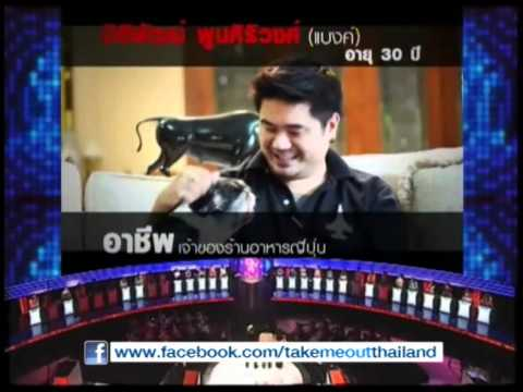 take me out thailand 3 54 3 4 youtube. Black Bedroom Furniture Sets. Home Design Ideas