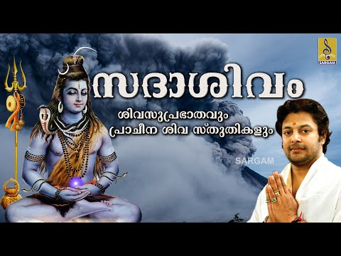 Sadasivam Jukebox | Shiva Devotional songs | Madhu Balakrishnan