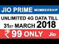 JIO PRIME MEMBERSHIP LAUNCHED | Free DATA TILL March 2018 | 99 Rupee OFFER | 303 RS PLAN