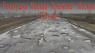 350+км покатушка  Москва- Конаково - Москва. (350+km a path on the e-bike Moscow - Konakovo)