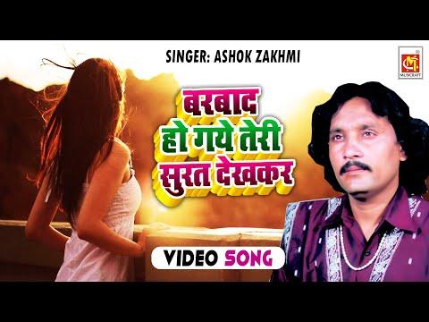 Barbad Ho Gaye Teri Surat  Ko Dekhkar || Ashok Zakhmi (2017 New Song)  || HD VIDEO  || Musicraft ||