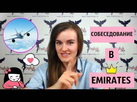 Собеседование в Emirates/Эмирейтс (EnglishSky)