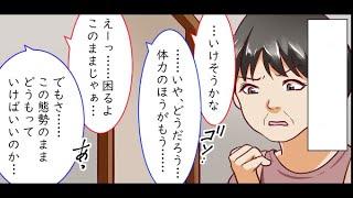 笑えるコピペを漫画化してみた Part 76【マンガ動画】