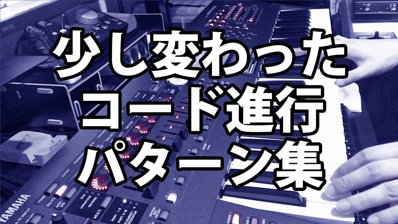 い 進行 エモ コード